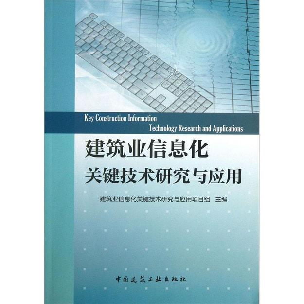 商品详情 - 建筑业信息化关键技术研究与应用 - image  0
