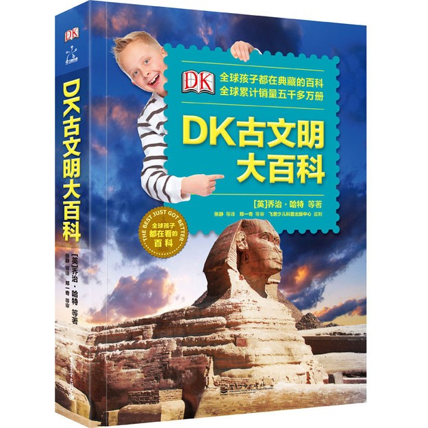 商品详情 - DK古文明大百科 - image  0