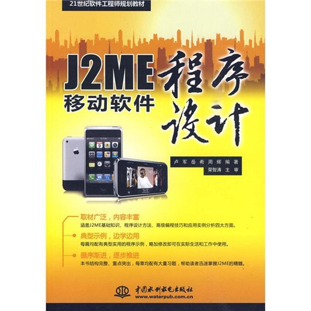 商品详情 - 21世纪软件工程师规划教材:J2ME移动软件程序设计 - image  0