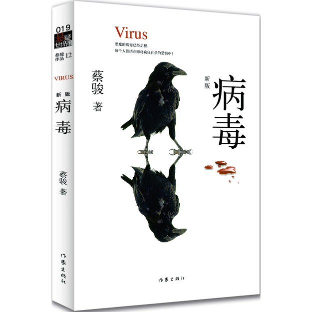 商品详情 - 病毒(新版) - image  0