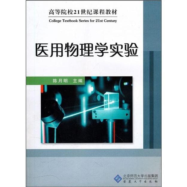 商品详情 - 医用物理学实验 - image  0