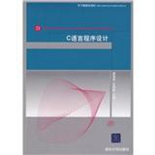 Product Detail - 21世纪高等学校计算机教育实用规划教材:C语言程序设计 - image 0
