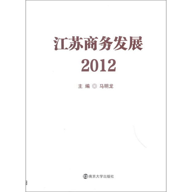 商品详情 - 江苏商务发展(2012) - image  0