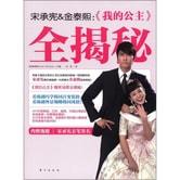 宋承宪&金泰熙:《我的公主》全揭秘(附海报)