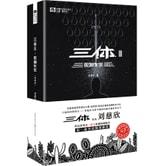 中国科幻基石丛书:三体Ⅲ 死神永生(典藏版)