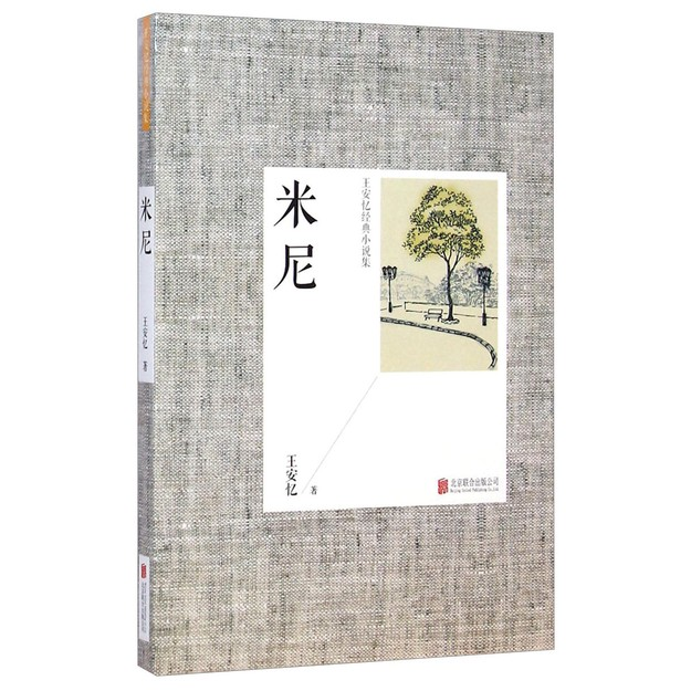 商品详情 - 王安忆经典小说集:米尼(2014新版) - image  0