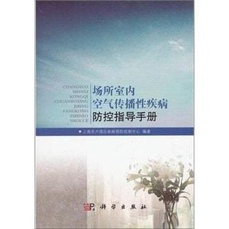 场所室内空气传播性疾病防控指导手册