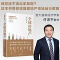 全球房地产:任泽平新书