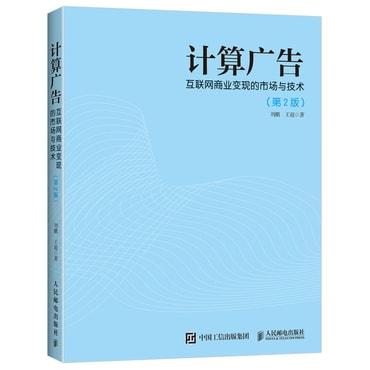 计算广告 互联网商业变现的市场与技术 第2版