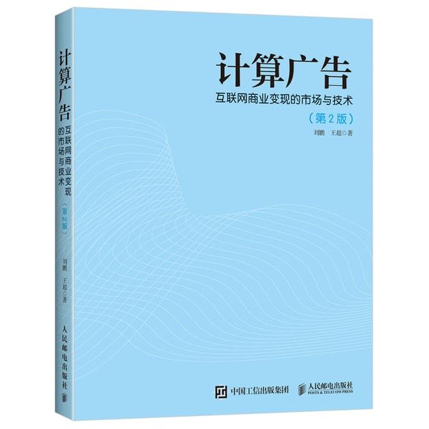 商品详情 - 计算广告 互联网商业变现的市场与技术 第2版 - image  0