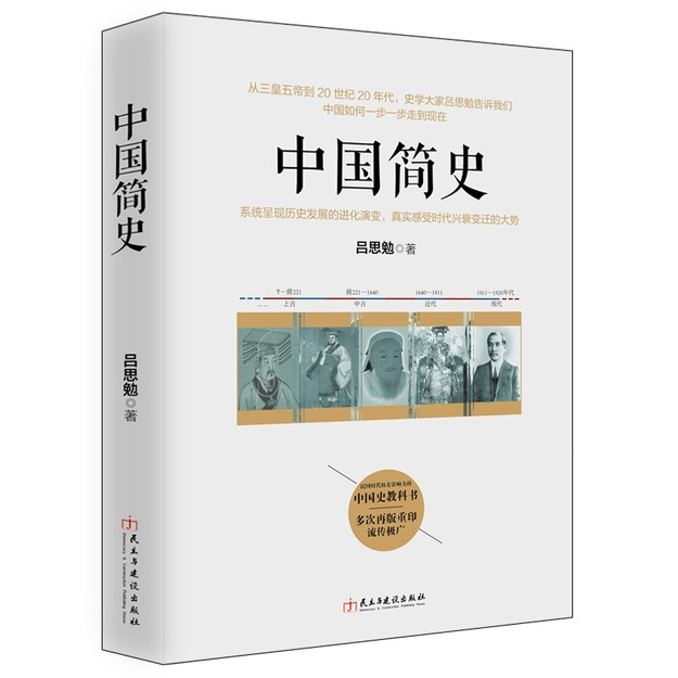 商品详情 - 中国简史 - image  0