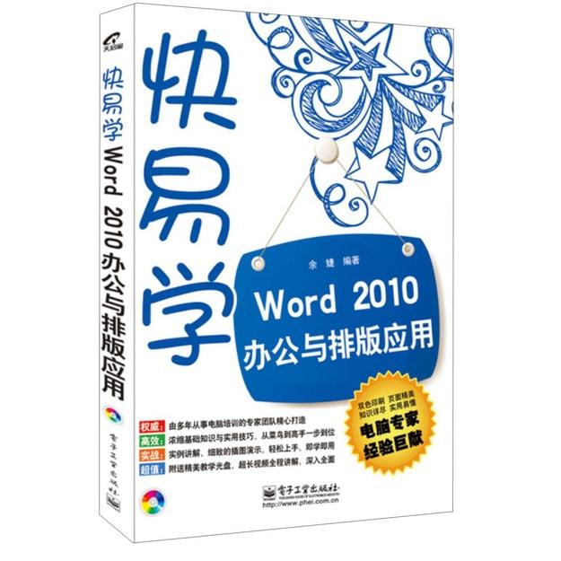 商品详情 - 快易学·Word 2010办公与排版应用(附CD光盘1张) - image  0