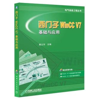 西门子WinCC V7基础与应用