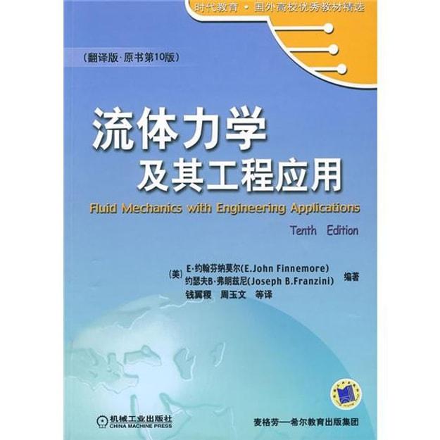 商品详情 - 时代教育·国外高校优秀教材精选:流体力学及其工程应用(翻译版原书第10版) - image  0
