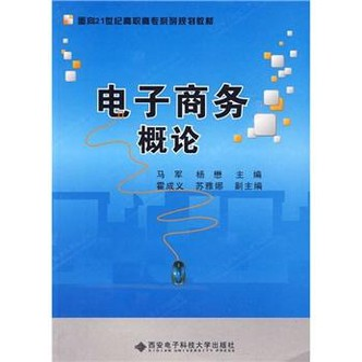 面向21世纪高职高专系列规划教材:电子商务概论