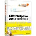 SketchUp Pro 2014中文版建筑草图设计案例课堂(附光盘)