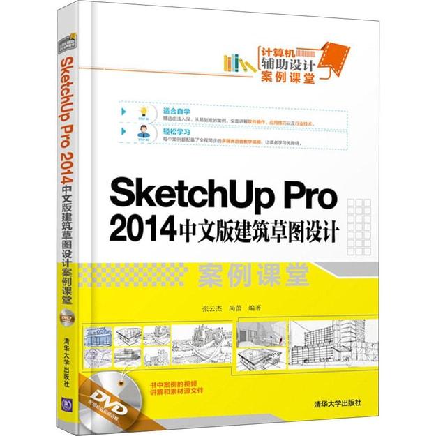商品详情 - SketchUp Pro 2014中文版建筑草图设计案例课堂(附光盘) - image  0