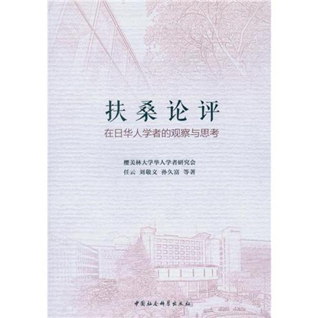 商品详情 - 扶桑论评:在日华人学者的观察与思考 - image  0