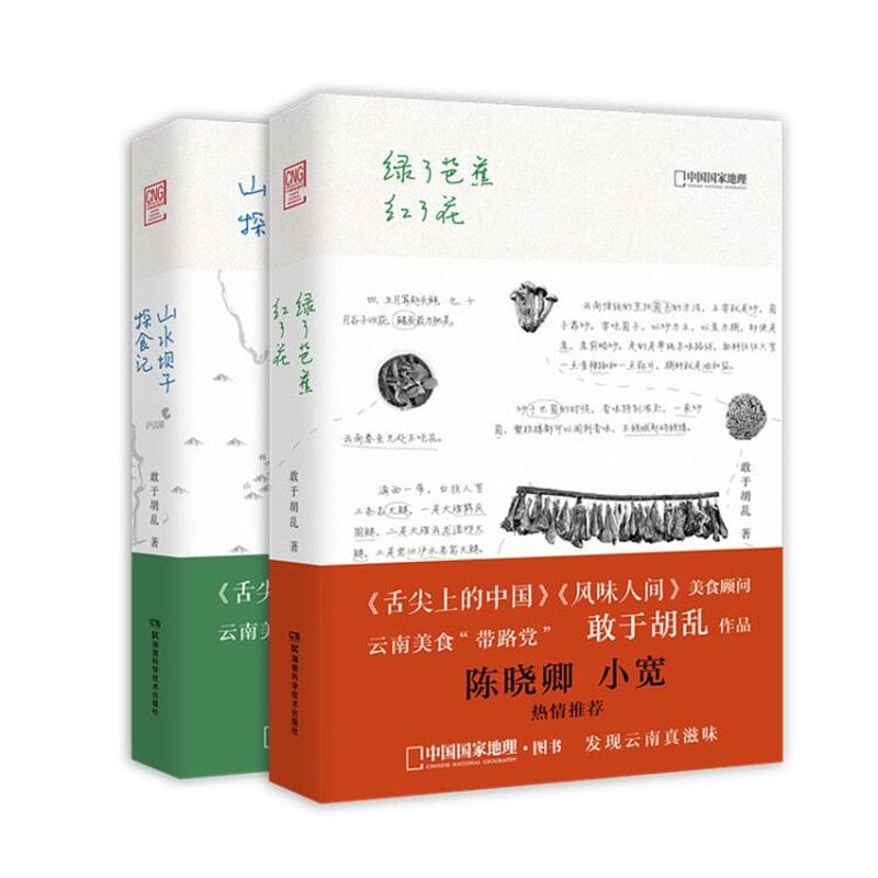 """知味云南:《舌尖上的中国》《风味人间》美食顾问、云南美食""""带路党""""敢于胡乱作品(套装共2册) 怎么样 - 亚米网"""