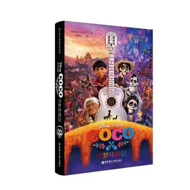 迪士尼大电影双语阅读.寻梦环游记 Coco 第90届奥斯卡动画长片奖