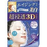 KRACIE HADABISEI Super Moisturizing 3D Brightening Facial Mask 4Sheets