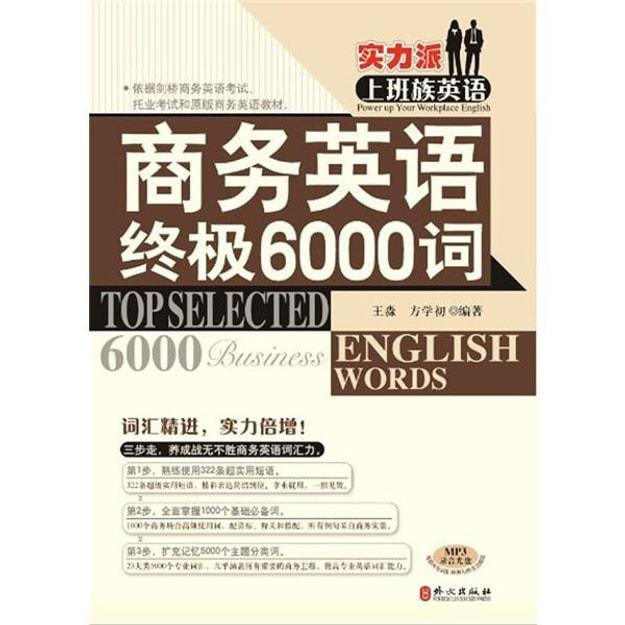 商品详情 - 实力派上班族英语:商务英语终极6000词 - image  0