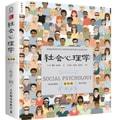 社会心理学(第11版 中文平装版)
