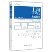 智库报告:上海2050年发展愿景