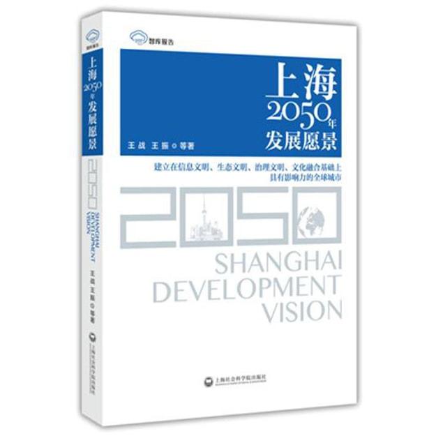 商品详情 - 智库报告:上海2050年发展愿景 - image  0