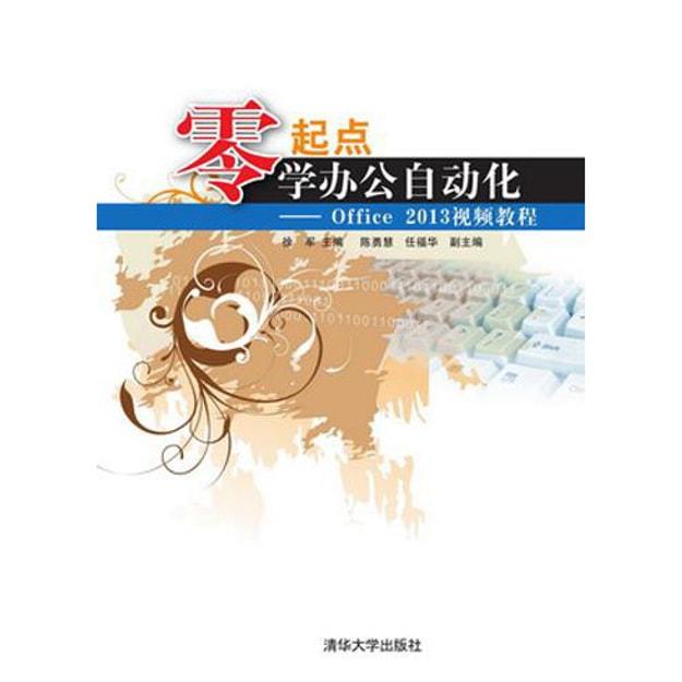 商品详情 - 零起点学办公自动化:Office2013视频教程(配光盘) - image  0