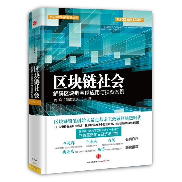 商品详情 - 区块链社会:解码区块链全球应用与投资案例 - image  0
