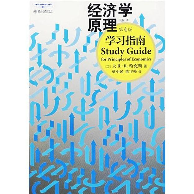 商品详情 - 经济学原理学习指南(第4版) - image  0