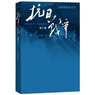 王树增战争系列:抗日战争(第三卷 1942年6月-1945年9月)