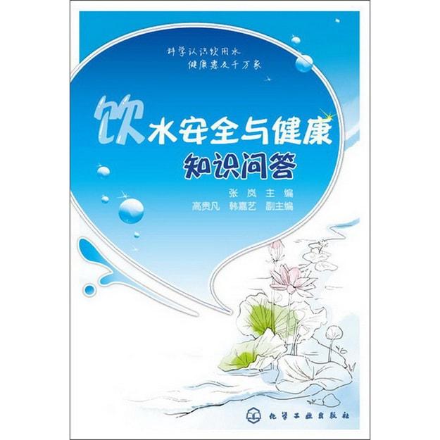商品详情 - 饮水安全与健康知识问答 - image  0