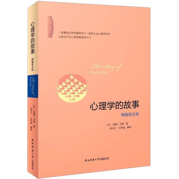 商品详情 - 心理学的故事(精编普及版) - image  0