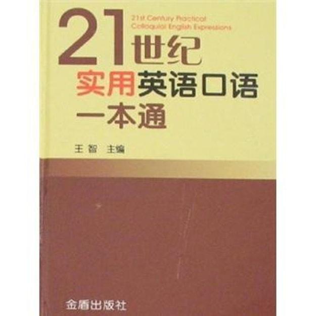 商品详情 - 21世纪实用英语口语一本通 - image  0