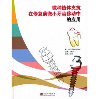 微种植体支抗在修复前微小牙齿移动中的应用