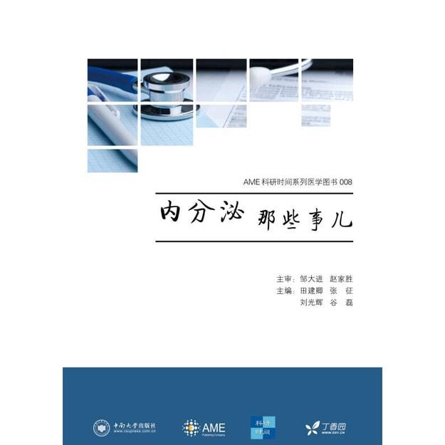 商品详情 - AME科研时间系列医学图书008:内分泌那些事儿 - image  0