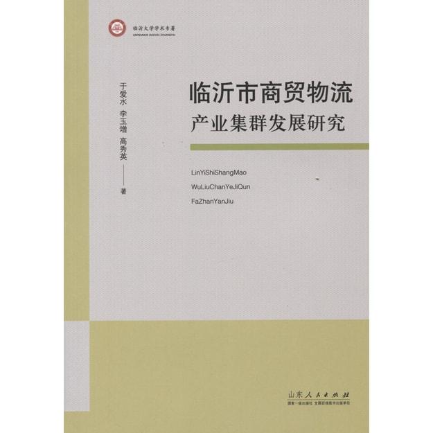 商品详情 - 临沂市商贸物流产业集群发展研究 - image  0