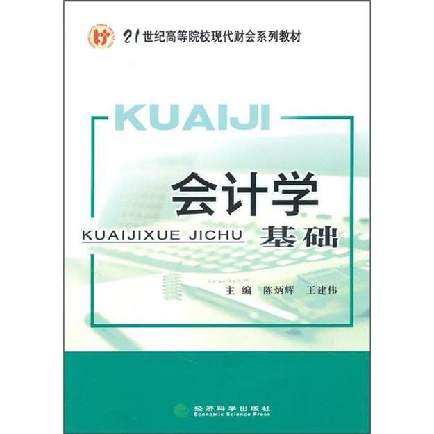 商品详情 - 会计学基础 - image  0
