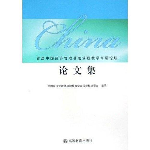 商品详情 - 首届中国经济管理基础课程教学高层论坛论文集 - image  0