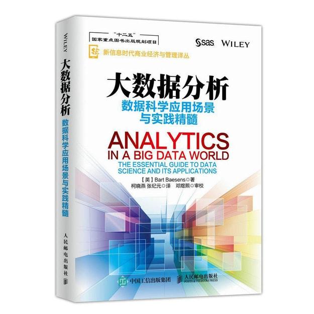 商品详情 - 大数据分析 数据科学应用场景与实践精髓 - image  0