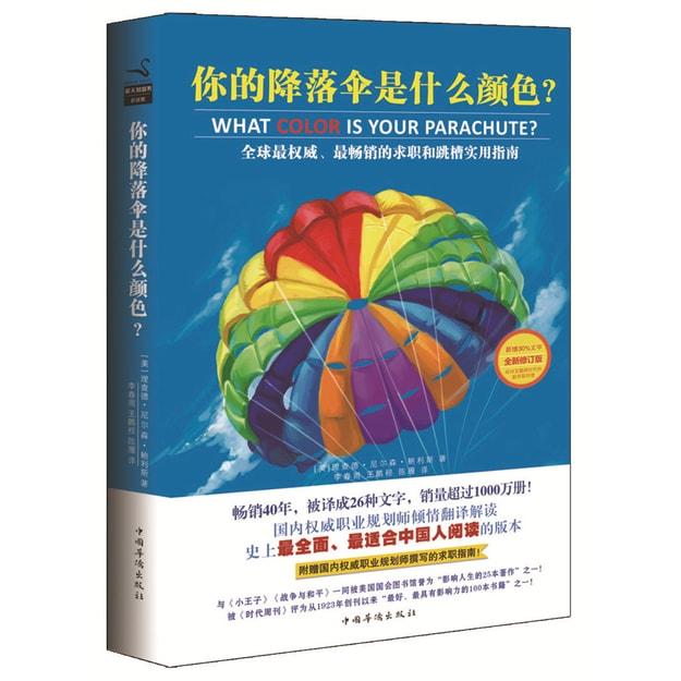 商品详情 - 你的降落伞是什么颜色? - image  0
