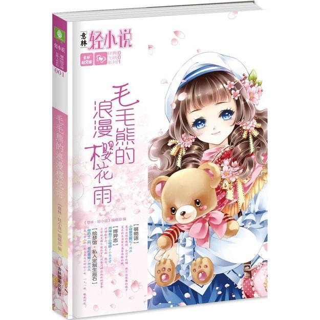 Product Detail - 毛毛熊的浪漫樱花雨 - image 0