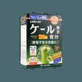 日本山本汉方制药 羽衣甘蓝青汁粉末 3g x 22包