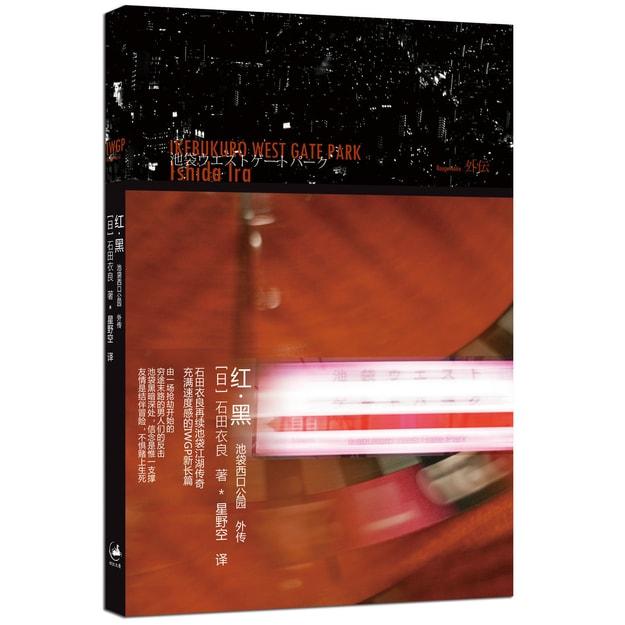 商品详情 - 红·黑 - image  0