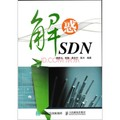 解惑SDN