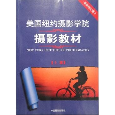 美国纽约摄影学院摄影教材(最新修订版2 上)