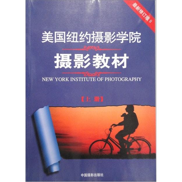 商品详情 - 美国纽约摄影学院摄影教材(最新修订版2 上) - image  0