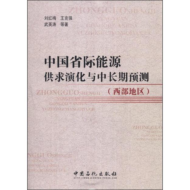 商品详情 - 中国省际能源供求演化与中长期预测(西部地区) - image  0